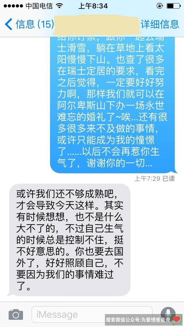 挽回男友第一条短信